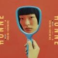HONNE Me & You (Ft. Tom Misch) Artwork