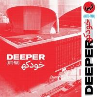 Deeper - Lake Song
